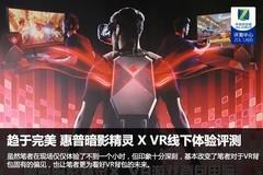 趋于完美 惠普暗影精灵 X VR线下体验评测
