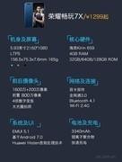 荣耀畅玩7X上手:千元全面屏CEO亲手测试抗摔