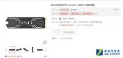 买电脑就得选这些SSD 省心好用价格低