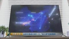 国产超薄电视亮相 中国国产科技产品进去高速发展