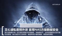 王心凌私密照外泄 家用NAS方能保护数据安全