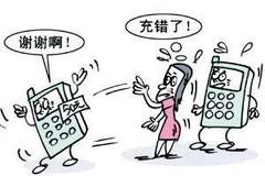 误交话费对方退回 科技发展为生活提供便利