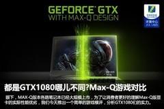 都是GTX1080哪儿不同?Max-Q游戏对比