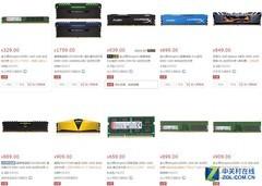 DDR4 8GB内存逼近千元大关 三星数钱数到手软!