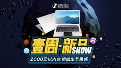 新品秀第29期:2千元以内也能做出苹果感