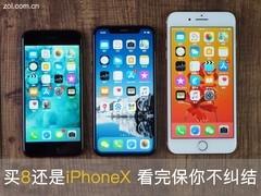 买iPhone8还是加钱上iPhoneX,看完就不纠结了