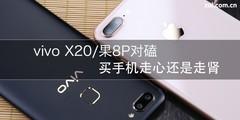 摸着肾说话 看完vivo X20/苹果8P对磕后再选买谁