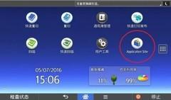 开启智能OA时代 理光中国专属APP站点上线