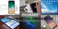 iPhoneX想要接管下半场 这四款旗舰肯定不服