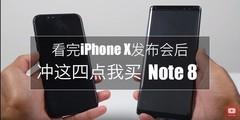 iPhone X望尘莫及的四项功能 全在三星Note8上了