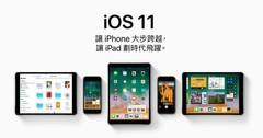 iOS11正式版20日发布 这回没iPhone5啥事了