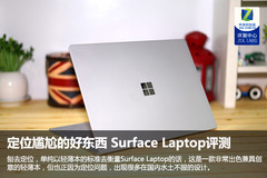 水土不服却让人爱不释手 Surface Laptop评测