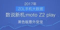 数说新机:moto Z2 play不止模块化 这点也很诱人