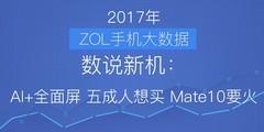 数说新机:AI徕卡全面屏 五成人想买 Mate10要火