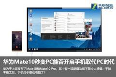华为Mate10秒变PC让手机干掉PC又进一步?!