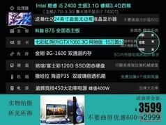 X宝3000元i5/1060主机:你尽管买 能吃鸡算你赢