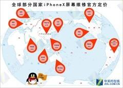 全球iPhone X换屏费用排行 对比德国 中国极便宜