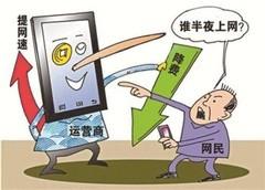 手机扣费乱象惊人 运营商乱收费 投诉机械应答