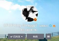 黄子韬高调改名 微博名CPOPKing-SwaggyT 坚持梦想