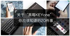 黑莓KEYone登陆中国别激动 这20件事你应该知道