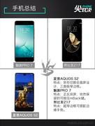 屏幕超进化,这三种手机哪个才是究极体一比便知
