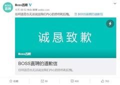 Boss直聘道歉 李文星事件敲响警钟 三方面优化招聘