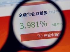 余额宝成全球第一货币基金:总资产高达1.56万亿