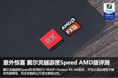 A饭应该欢呼 戴尔灵越游匣Speed AMD版评测