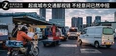 城市交通鄙视链 都在一条路上走 谁也别瞧不起谁