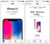 iPhone X终极抢购攻略 黄牛大哥看完都服了
