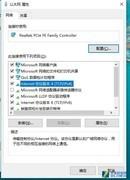 网络扫盲贴:10秒修复消失的网关地址