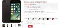 要买iPhone的注意了,这里的价格才是全渠道最低