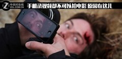手机可以录视频却不可以拍电影 原因在这儿