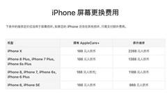吃土都吃不起了 iPhoneX换屏价格高达2288元