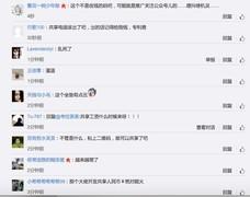 共享马扎现身北京 疑问:马扎需要共享么