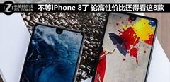 看完这8款高性价比手机,我决定不等iPhone 8了