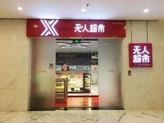 上海无人面馆叫停 无人自动化面馆未来可以实现吗