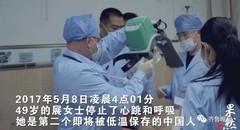 首例人体低温保存 科技发展引领未来