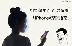 买了iPhoneX不知如何装X?赶紧看看吧
