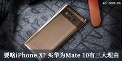 有钱也不买iPhone X 因为这三点入手华为Mate 10