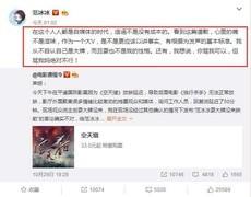 大V向范冰冰道歉 自媒体没有证实发文已向范冰冰道歉