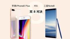 双8对决!苹果iPhone8P被三星Note8虐得有点惨
