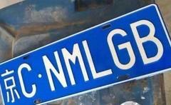 京城现最蠢假车牌 6个字母车牌 驾驶人已被抓