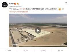 贾跃亭晒电动车工厂视频:厂房空无一物