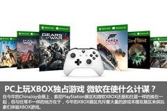 在PC上就能畅玩XBOX独占游戏 微软在使什么计谋