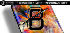 即将开启超大屏占时代:Mate10和荣耀Note9来了