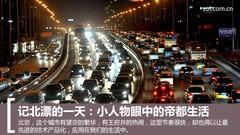 北漂三年 如果北京没有科技 不如老婆孩子热炕头