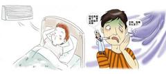别以为空调啥都好!小心使用不当能把你吹面瘫!
