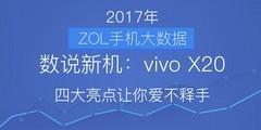 数说:vivo X20长城亮相 四大亮点让你欲罢不能