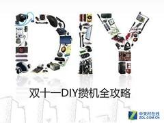 我叫王小白:双十一DIY攒机全攻略